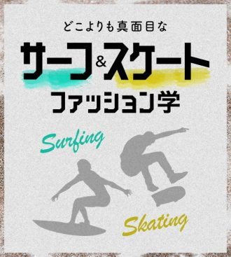 どこよりも真面目なサーフ&スケートファッション学