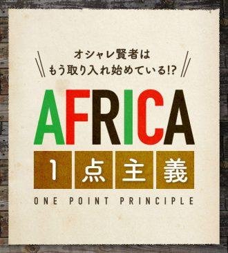 アフリカ一点主義