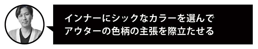 武内さん コメント