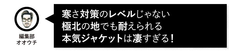 編集部 オオウチ