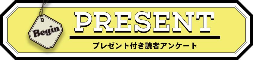 Begin 読者アンケート・プレゼント 2019年2月号