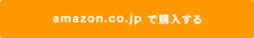 amazon.co.jpでLala Begin[ララビギン]を購入する