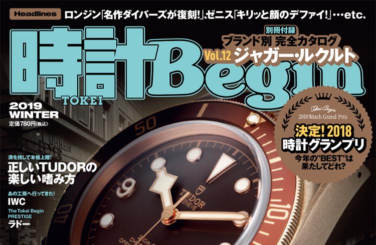 クラシックカーの計器がモチーフになったレゼルボワールの新作時計