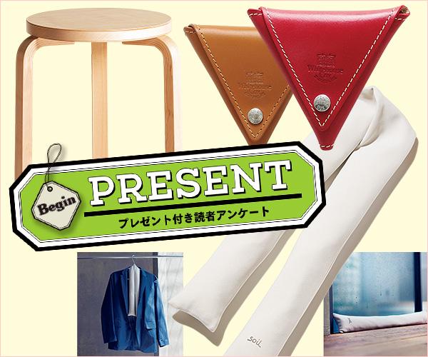 Begin 読者アンケート・プレゼント 4月号