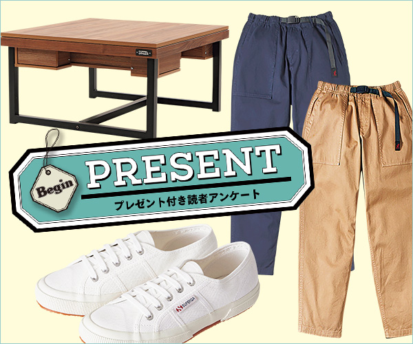 Begin 読者アンケート・プレゼント 7月号