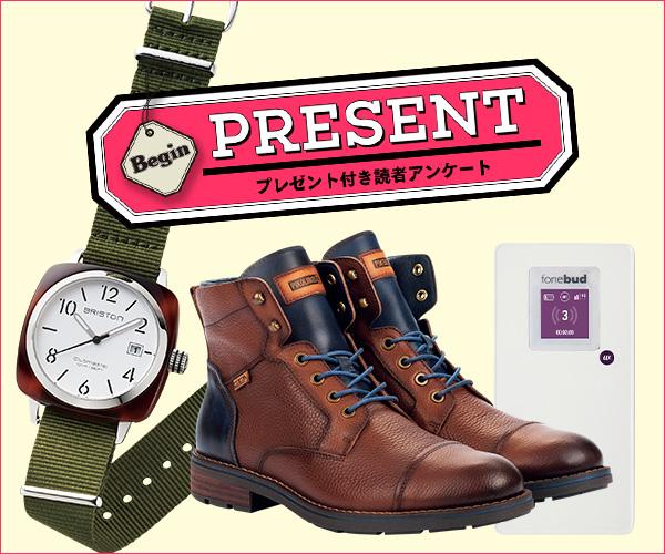 Begin 読者アンケート・プレゼント 2月号