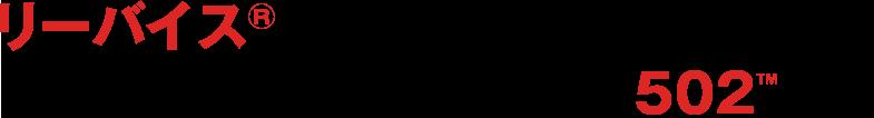 """リーバイス®のテーパードのルーツは、1967年に発売された""""502"""""""