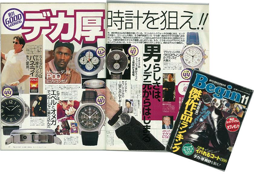 Begin 1998年11月号