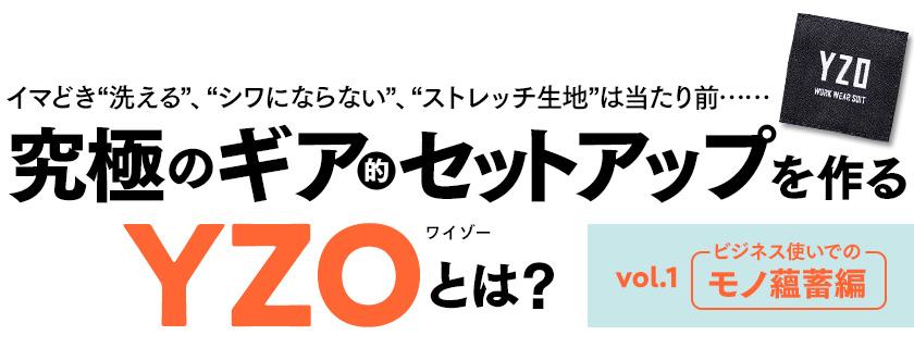 究極のギア的セットアップを作るYZO(ワイゾー)とは? Vol.1