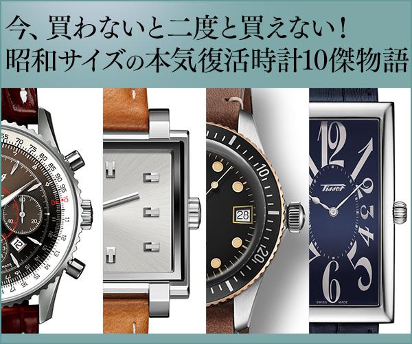 、買わないと二度と買えない! 昭和サイズの本気復刻時計 10傑物語