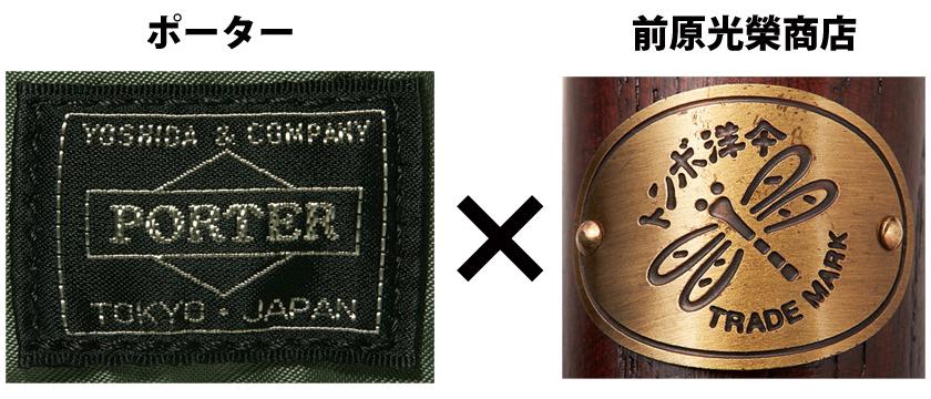 ポーター×前原光榮商店 ロゴ
