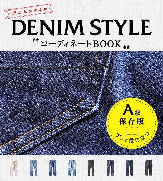 【賞味期限なし】保存版・ブルゾン×デニムのコーディネート見本帳