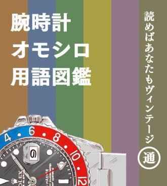 腕時計オモシロ用語図鑑