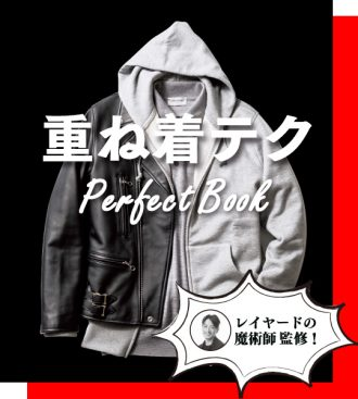 重ね着テク ― Perfect Book ―