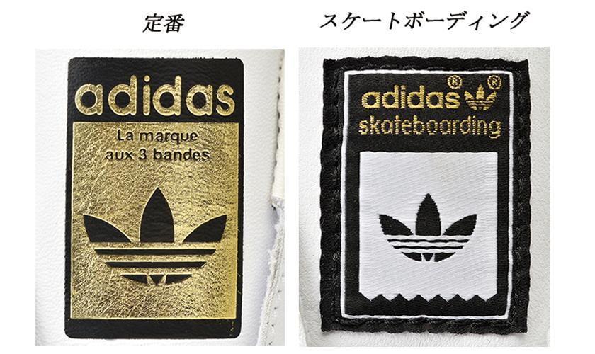 アディダス スケートボーディング 定番とのタンのロゴ比較画像