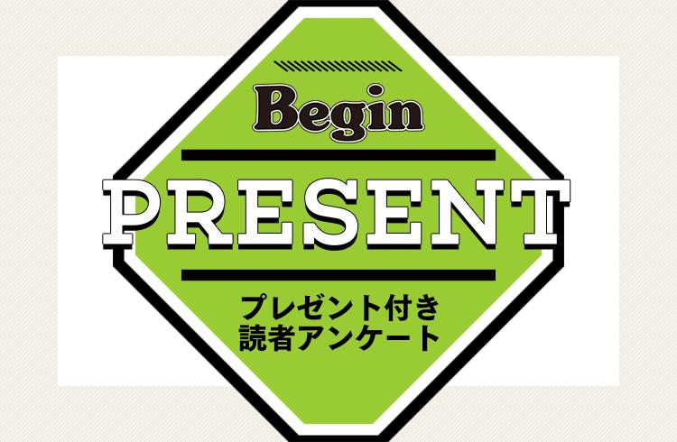 Begin 読者アンケート・プレゼント 5月号