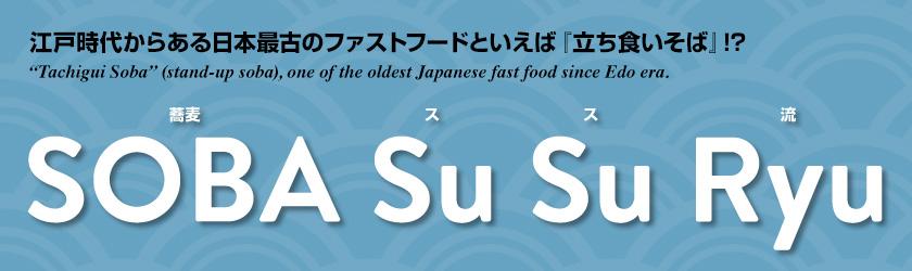 蕎麦スス流 SOBA Su Su Ryu