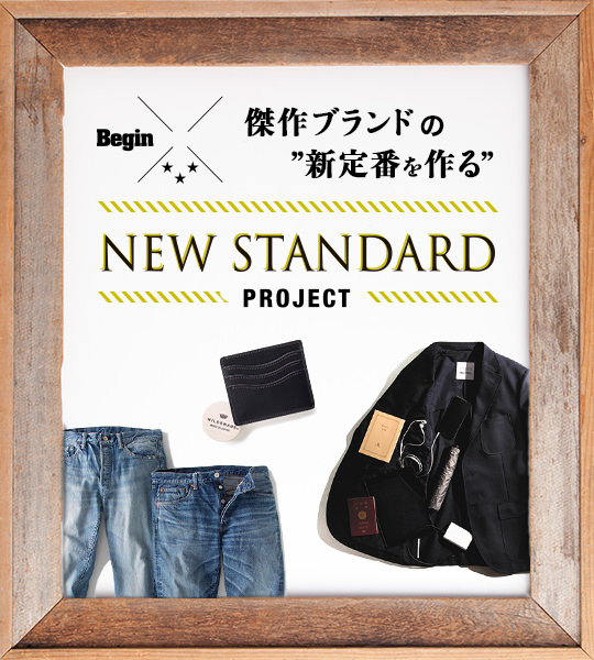 Begin×NEW STANDARD Project