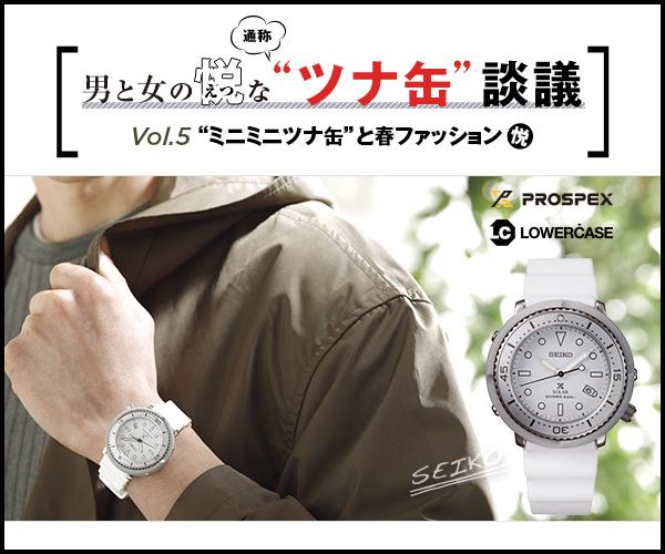 """時計と春のクリーンスタイルとの関係とは? 「男と女の通称""""ミニミニツナ缶""""談議」"""