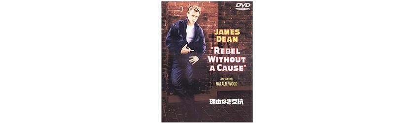 映画『理由なき反抗』DVDジャケット写真