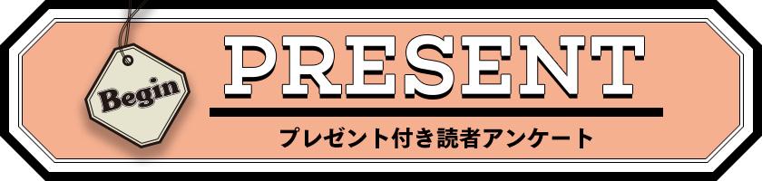 Begin 読者アンケート・プレゼント 2019年★月号