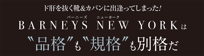 "BARNEYS NEWYORK(バーニーズニューヨーク)は""品格""も""規格""も別格だ"