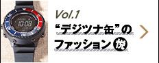 "Vol.1 ""デジツナ缶""のファッション悦"