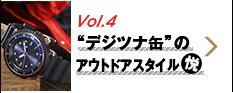 "Vol.4 「男と女の通称""デジツナ缶""談議」"