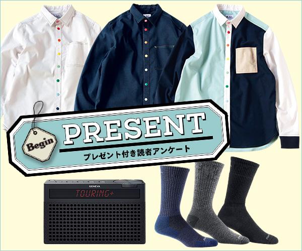 Begin 読者アンケート・プレゼント 6月号