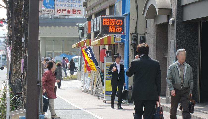君塚の店前