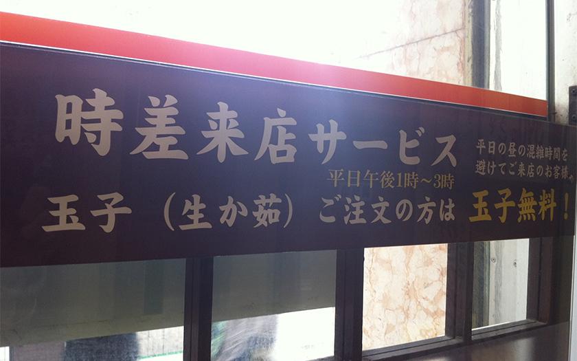君塚では平日に卵の無料サービスあり