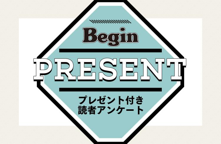 Begin 読者アンケート・プレゼント 2019年1月号