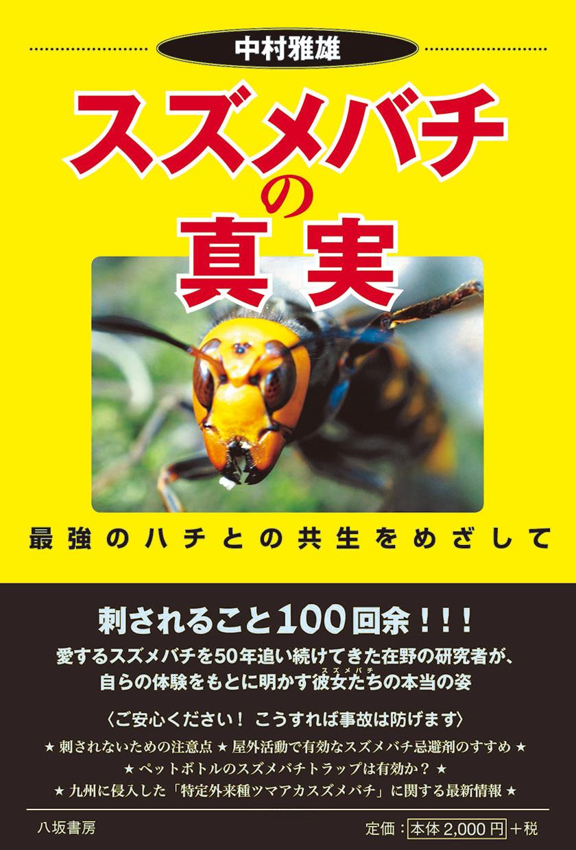 『スズメバチの真実』(八坂書房)