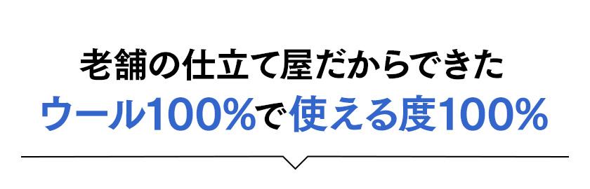 老舗の仕立て屋だからできたウール100%で使える度100%