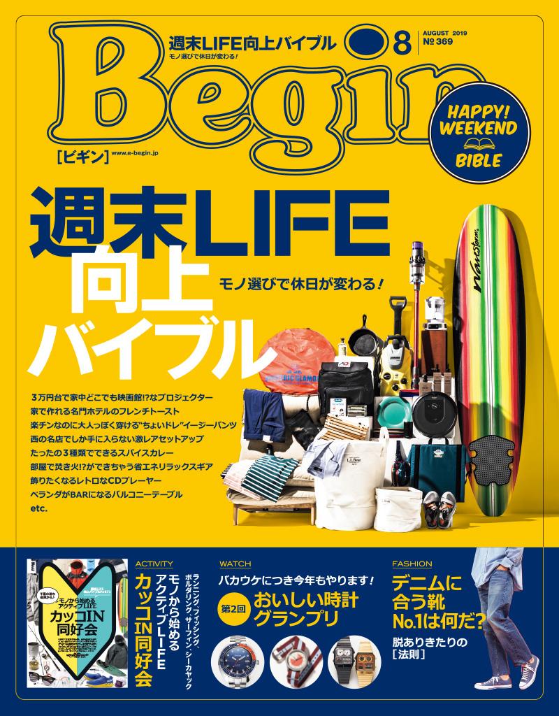 Begin 2019年8月号