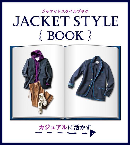 ジャケットスタイルBOOK