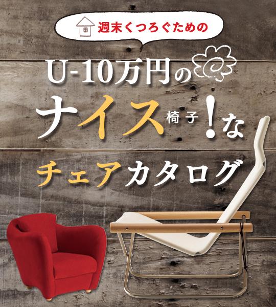 10万円以下のナイス(椅子)!なチェアカタログ