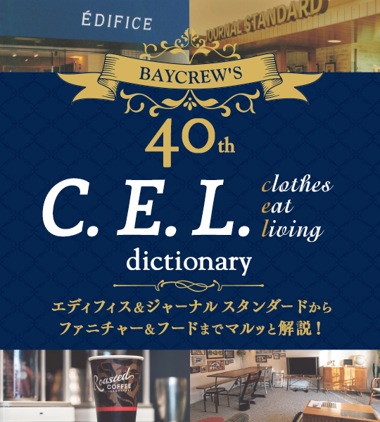 ベイクルーズ 40th C.E.L.dictionary