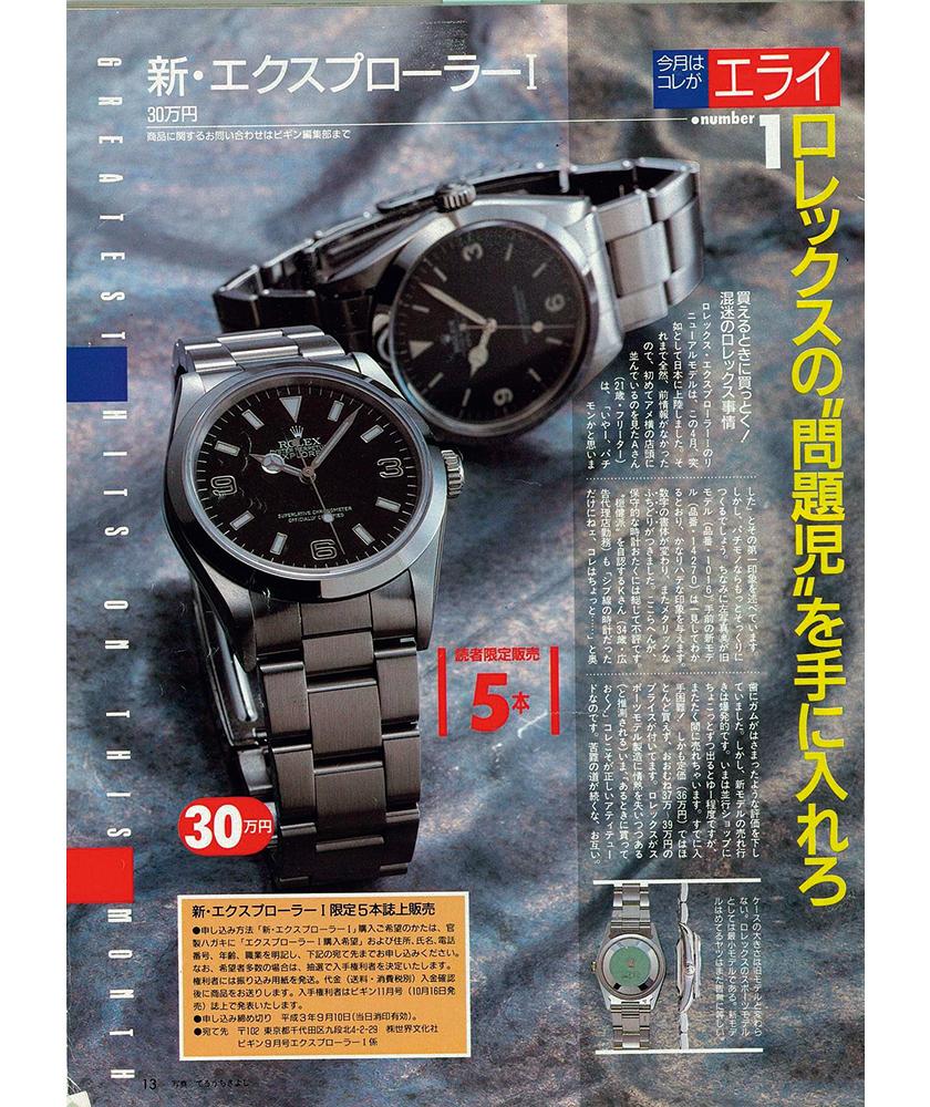 Begin 1991年9月号
