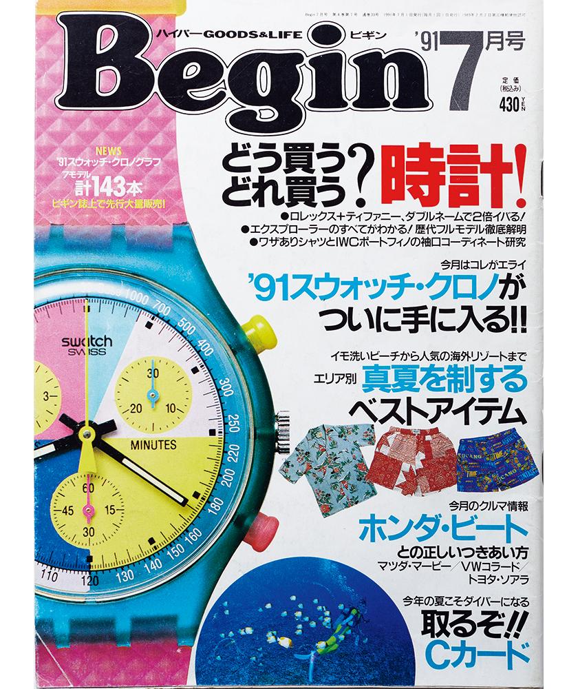 Begin 1991年7月号