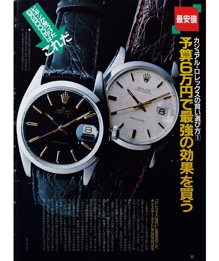 10万円台ロレックスやエクスプローラーもヒット!