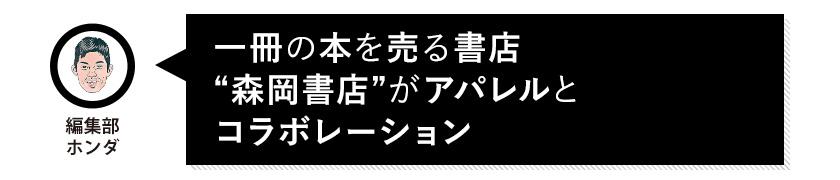 ビギン編集部ホンダ