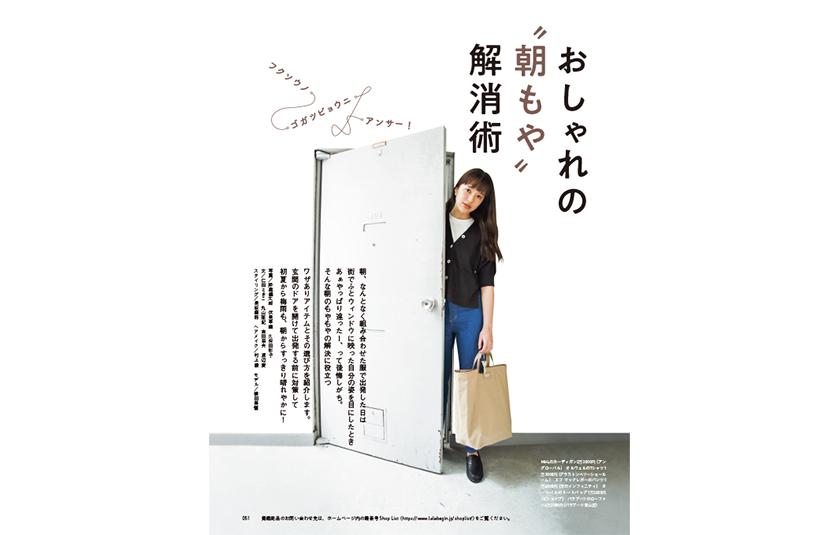 LaLa Begin 6・7 | 2019 | 5月11日(土)発売!