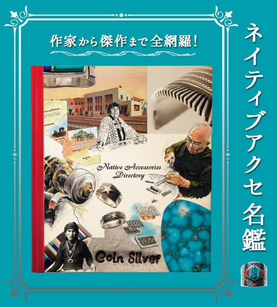 「ベン・タヒ」「ブルース・モーガン」~ネイティブアクセの巨匠たち(2)
