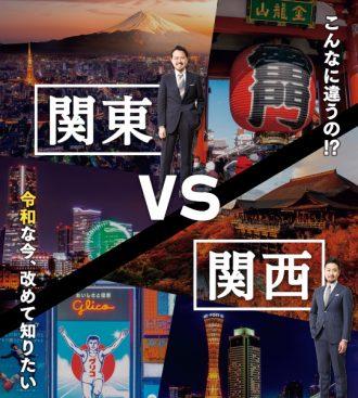 関東 VS 関西