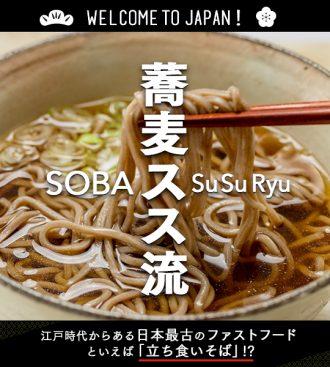 蕎麦スス流~SOBA SuSu Ryu~