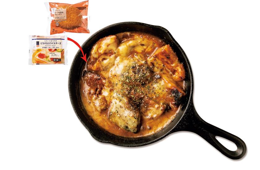 チーズ焼きカレーパン 作り方