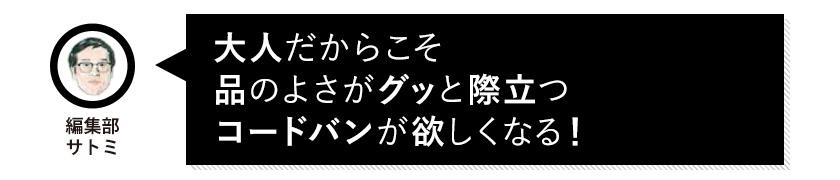 ビギン編集部サトミ