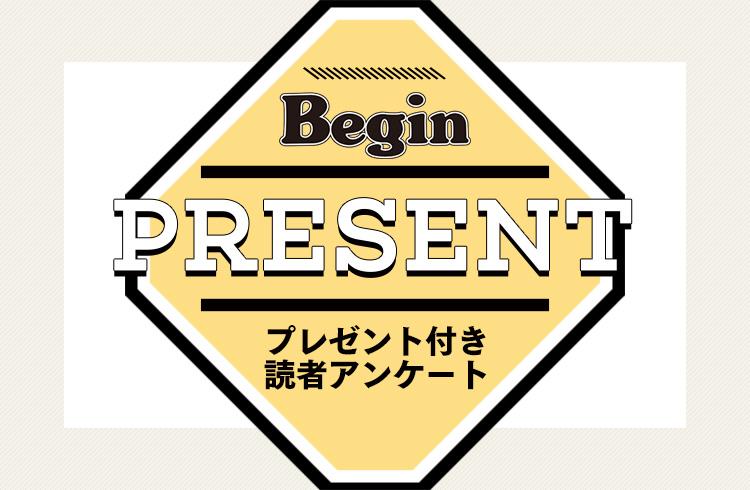 Begin 読者アンケート・プレゼント 3月号