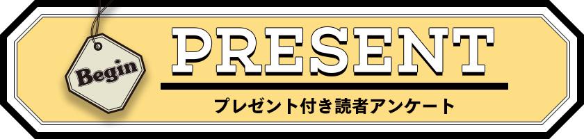 Begin 読者アンケート・プレゼント 2019年8月号